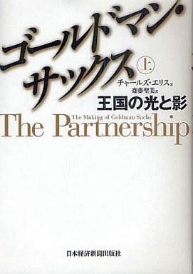 【中古】政治・経済・社会 <<政治・経済・社会>> ゴールドマン・サックス 上 / C・エリス