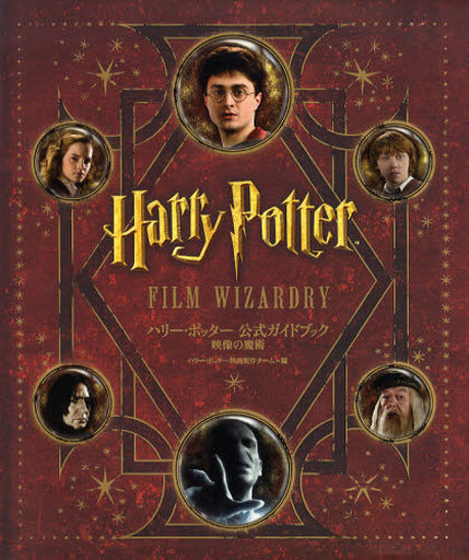 【中古】単行本(実用) <<芸術・アート>> 付録付)ハリー・ポッター 公式ガイドブック 映像の魔術 / ハリー・ポッター映画製作チーム