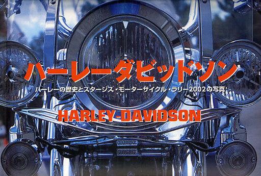 【中古】単行本(実用) <<スポーツ>> ハーレーダビッドソン-ハーレーの歴史とス