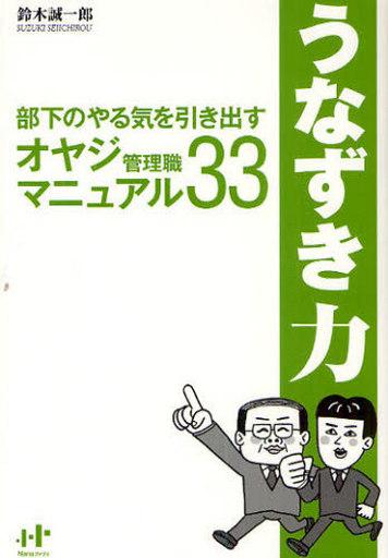 【中古】単行本(実用) <<ビジネス>> うなずき力 部下のやる気を引き出すオヤジ / 鈴木誠一郎