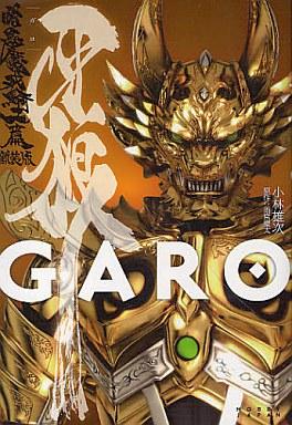 【中古】単行本(実用) <<趣味・雑学>> 牙狼<GARO>暗黒魔戒騎士篇 新装版 / 小林雄次