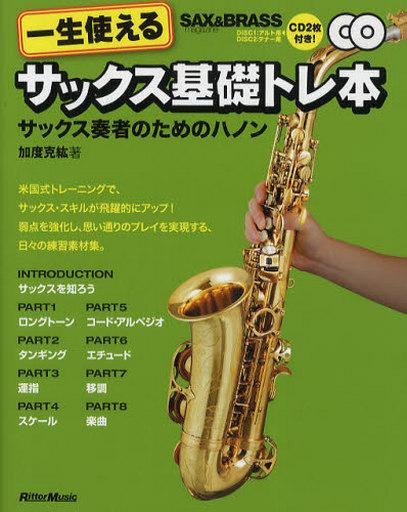 【中古】単行本(実用) <<趣味・雑学>> CD付)一生使えるサックス基礎トレ本 サックス奏者のためのハノン / 加度克紘