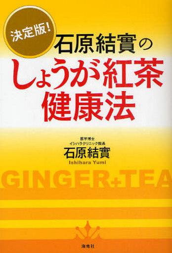 【中古】単行本(実用) <<生活・暮らし>> 決定版!石原結實のしょうが紅茶健康法 / 石原結實