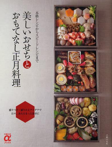 【中古】単行本(実用) <<生活・暮らし>> 美しいおせちとおもてなし正月料理