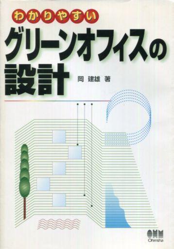 【中古】単行本(実用) <<産業>> わかりやすいグリーンオフィスの設計 / 岡建雄