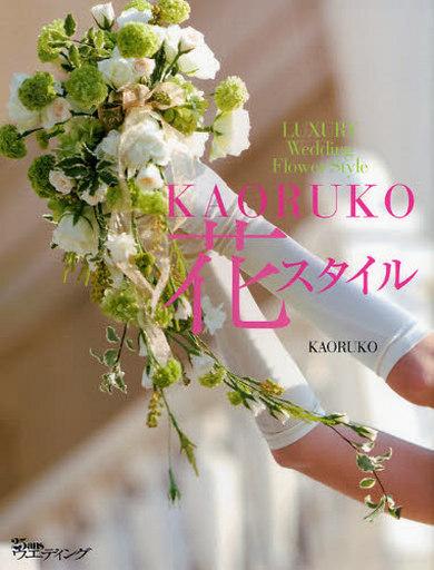 KAORUKO花卉风格