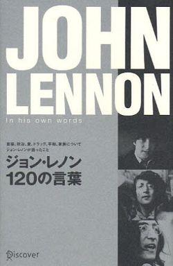 【中古】単行本(実用) <<芸能・タレント>> ジョン・レノン120の言葉