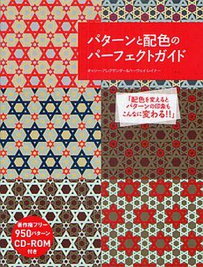 【中古】単行本(実用) <<芸術・アート>> CD付)パターンと配色のパーフェクトガイド / K・アレグザンダー