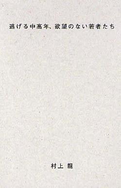 【中古】単行本(実用) <<エッセイ・随筆>> 逃げる中高年、欲望のない若者たち / 村上龍