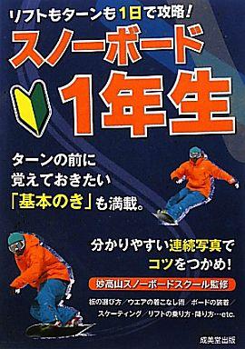 【中古】単行本(実用) <<スポーツ>> リフトもターンも1日で攻略! スノーボード1年生 / 妙高山スノーボードス