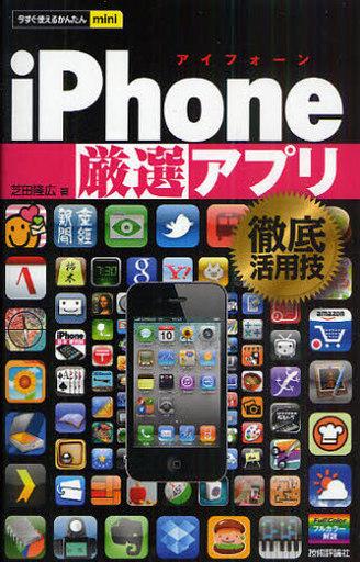 【中古】単行本(実用) <<コンピュータ>> iPhone 厳選アプリ徹底活用技 / 芝田隆広