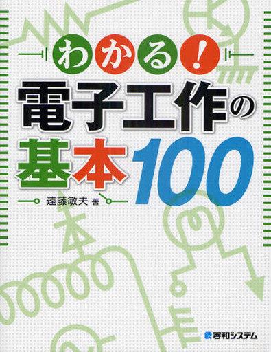 【中古】単行本(実用) <<コンピュータ>> わかる!電子工作の基本100 / 遠藤敏夫