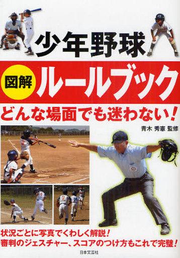 【中古】単行本(実用) <<スポーツ>> 少年野球 図解 ルールブック / 青木秀憲