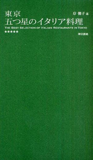 【中古】単行本(実用) <<趣味・雑学>> 東京 五つ星のイタリア料理 / 岸朝子