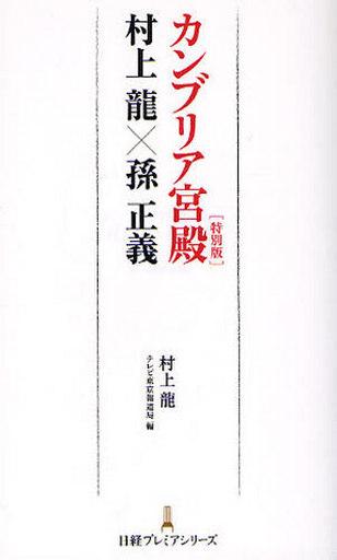【中古】単行本(実用) <<政治・経済・社会>> カンブリア宮殿 特別版 村上龍×孫正義 / 村上龍