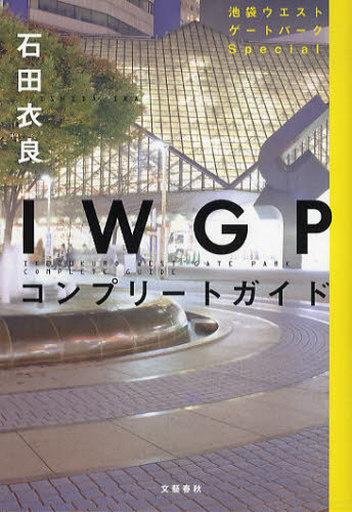 【中古】単行本(実用) <<エッセイ・随筆>> IWGPコンプリートガイド / 石田衣良