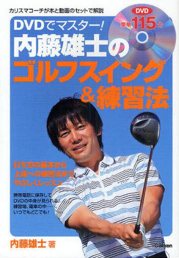 【中古】単行本(実用) <<スポーツ>> DVD付)内藤雄士のゴルフスイング&練習法 / 内藤雄士