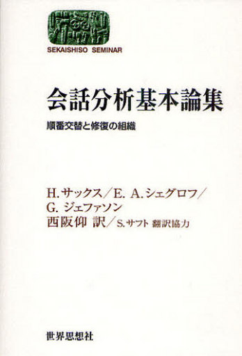 【中古】単行本(実用) <<政治・経済・社会>> 会話分析基本論集-順番交替と修復の組織 / H・サックス