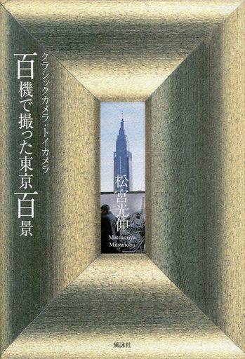 【中古】単行本(実用) <<芸術・アート>> 百機で撮った東京百景 / 松宮光伸