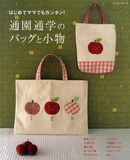 【中古】単行本(実用) <<教育・育児>> 通園通学バッグと小物