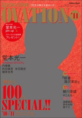 【中古】単行本(実用) <<芸能・タレント>> 11 LOOKatSTAR!OVATI