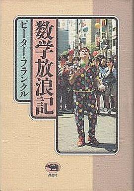 【中古】単行本(実用) <<エッセイ・随筆>> 数学放浪記 / ピーター・フランクル