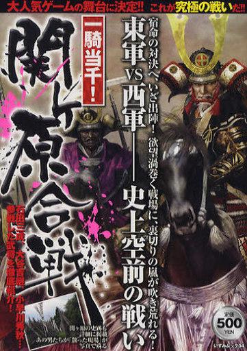 【中古】単行本(実用) <<歴史・地理>> 一騎当千!関ヶ原合戦