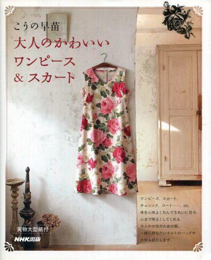 【中古】単行本(実用) <<生活・暮らし>> 大人のかわいいワンピース&スカート / こうの早苗