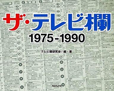 【中古】単行本(実用) <<芸能・タレント>> ザ・テレビ欄 1975-1990 / テレビ欄研究会