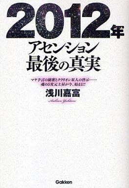 【中古】単行本(実用) <<サブカルチャー>> 2012年アセンション最後の真実 / 湯川嘉富