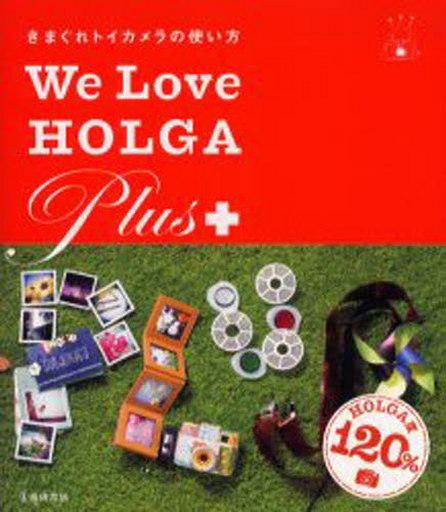 【中古】単行本(実用) <<趣味・雑学>> きまぐれトイカメラの使い方 We Love HOLGA Plus + / 全日本HOLGA普及委員会