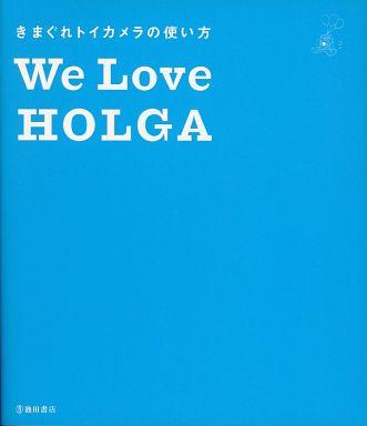 【中古】単行本(実用) <<趣味・雑学>> きまぐれトイカメラの使い方 We Love HOLGA  / 全日本HOLGA普及委員会