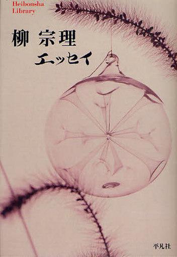 【中古】単行本(実用) <<エッセイ・随筆>> 柳宗理 エッセイ / 柳宗理
