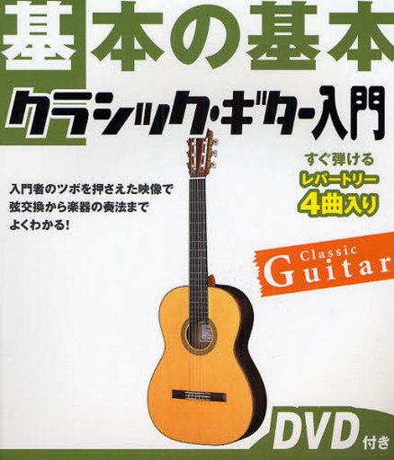 【中古】単行本(実用) <<芸術・アート>> クラシック・ギター入門 DVD付き