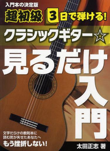 【中古】単行本(実用) <<芸術・アート>> クラシックギター☆見るだけ入門 / 太田正志