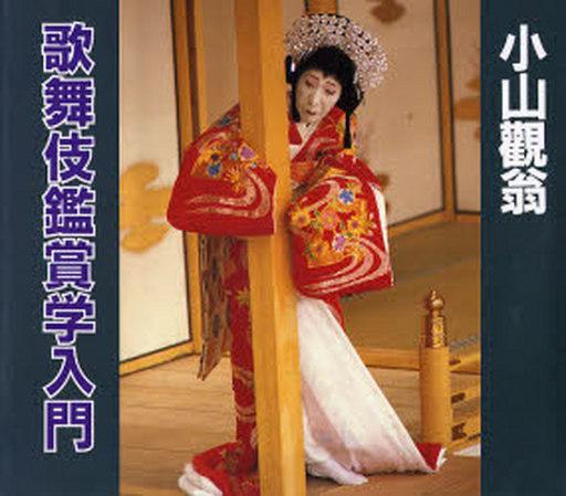 【中古】単行本(実用) <<芸能・タレント>> 歌舞伎鑑賞学入門 / 小山觀翁