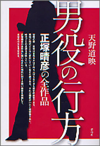 芸能・タレント>> 男役の行方 正...