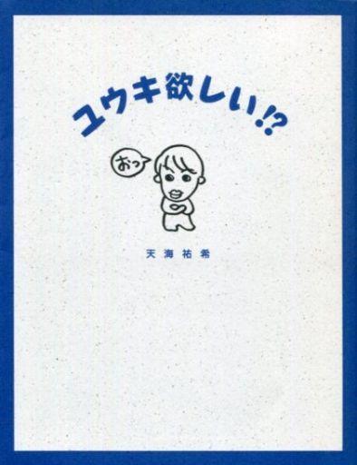 【中古】単行本(実用) <<芸能・タレント>> ユウキ欲しい!? / 天海祐希