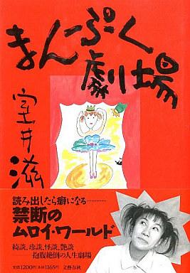 【中古】単行本(実用) <<エッセイ・随筆>> まんぷく劇場 / 室井滋