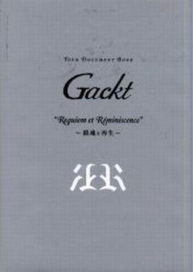 【中古】単行本(実用) <<芸能・タレント>> Requiem et Reminiscence / ヒロセミツル