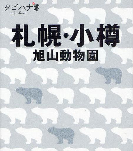 【中古】単行本(実用) <<歴史・地理>> 札幌・小樽 旭山動物園