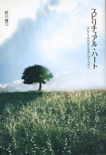 【中古】単行本(実用) <<エッセイ・随筆>> スピリチュアル・ハート ほんとうのあなた / 野口慊三