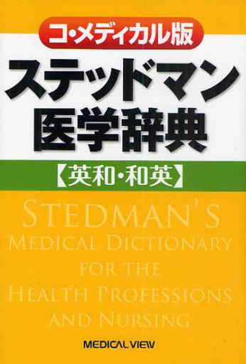 【中古】単行本(実用) <<健康・医療>> コ・メディカル版 ステッドマン医学辞典