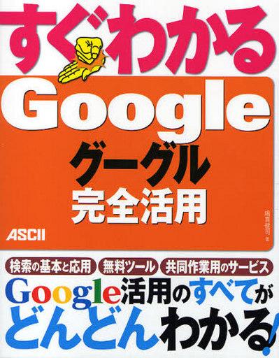 【中古】単行本(実用) <<科学・自然>> すぐわかるGoogle グーグル完全活用 / 嶋貫健司