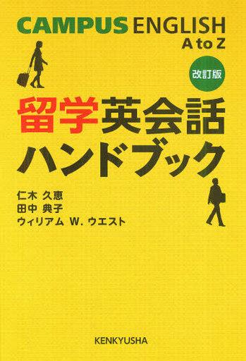 【中古】単行本(実用) <<語学>> 留学英会話ハンドブック 改訂版 / 仁木久恵