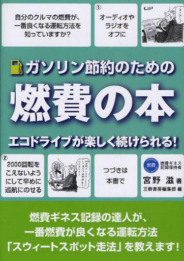 【中古】単行本(実用) <<スポーツ>> ガソリン節約のための燃費の本 エコドライ / 宮野滋