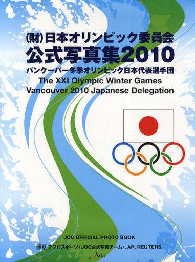 【中古】単行本(実用) <<スポーツ>> 10 日本オリンピック委員会公式写真集