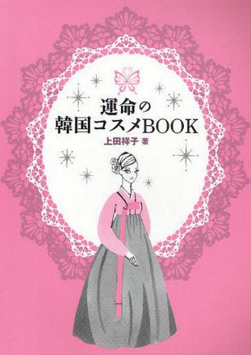 【中古】単行本(実用) <<趣味・雑学>> 運命の韓国コスメBOOK / 上田祥子