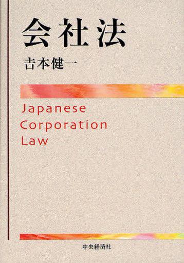 【中古】単行本(実用) <<政治・経済・社会>> 会社法 / 吉本健一