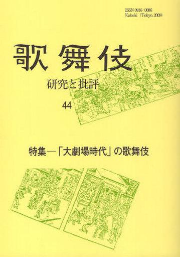 【中古】単行本(実用) <<芸術・アート>> 歌舞伎 研究と批評 44 / 歌舞伎学会